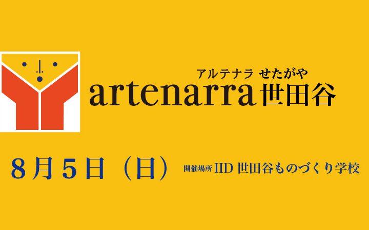 【イベント情報】8月5日(日)開催!/  IID 世田谷ものづくり学校