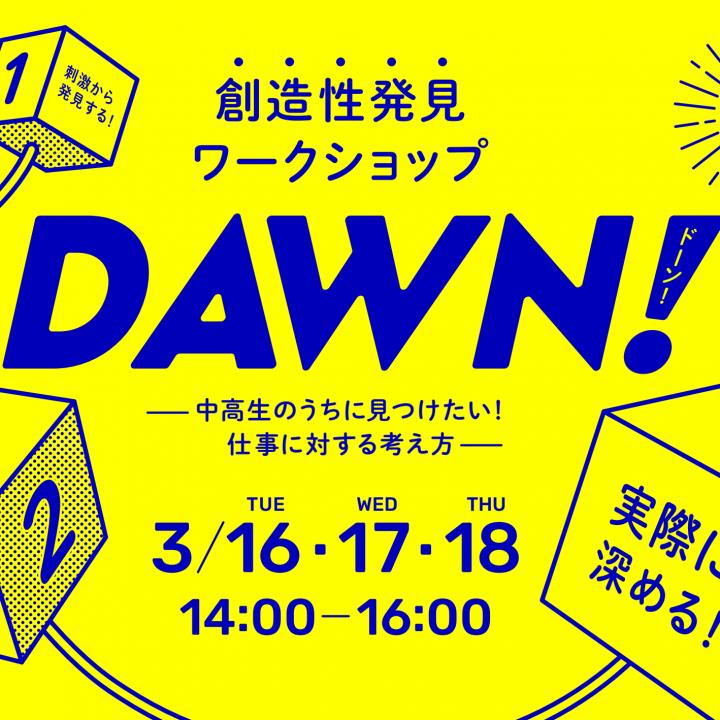 【イベント情報】中高生無料ワークショップ開催|2021/3/16-18