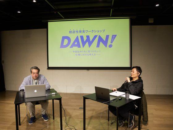 『創造性発見ワークショップDAWN!』イベント開催/渋谷キャスト
