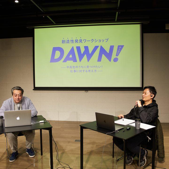 【イベントレポート】『創造性発見ワークショップDAWN!』を開催しました